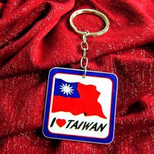 【國旗商品創意館】台灣K-005造型鑰匙圈/Taiwan/中華民國多國款式可選購