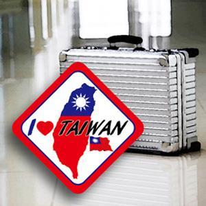 【國旗商品創意館】台灣(K-004)領土抗UV、防水貼紙/Taiwan/中華民國