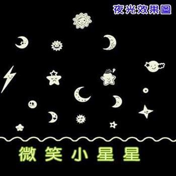 Christine創意組合DIY壁貼/牆貼/夜光貼 YG024 微笑小星星