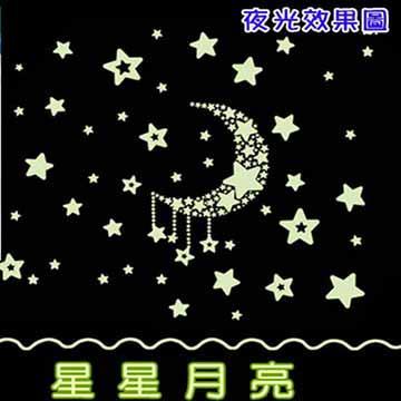 Christine創意組合DIY壁貼/牆貼/夜光貼 YG025 星星月亮
