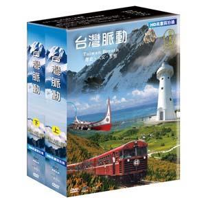 台灣脈動 -精裝版DVD