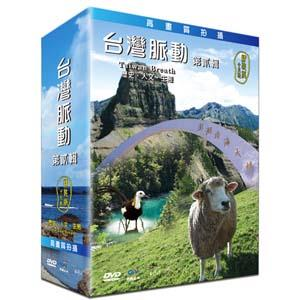 台灣脈動2 -精裝版DVD
