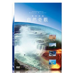 地球脈動2-自然奇觀 DVD