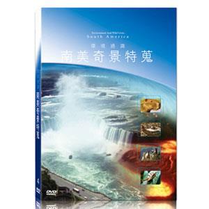 地球脈動4-南美奇景特蒐 DVD
