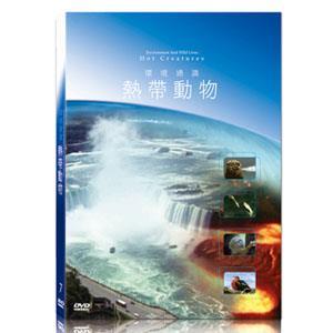 地球脈動7-熱帶動物 DVD