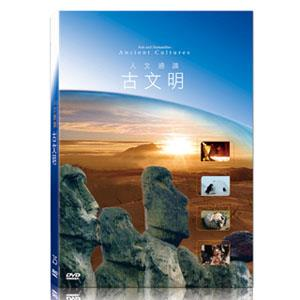 地球脈動25-古文明 DVD
