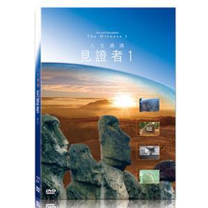 地球脈動27-見證者 1 DVD