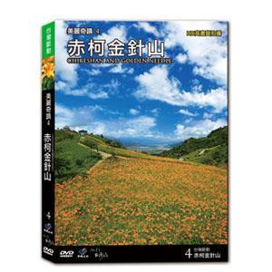 台灣脈動4-赤柯金針山
