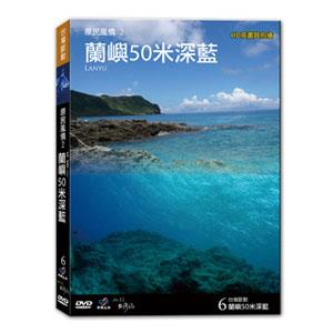 台灣脈動6-蘭嶼50米深藍