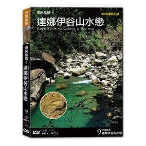 台灣脈動9-達娜伊谷山水戀