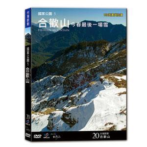 台灣脈動20-合歡山