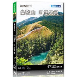台灣脈動47-合歡山 自然天書