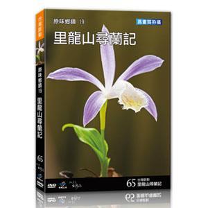 台灣脈動65-里龍山尋蘭記
