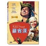 羅賓漢 DVD