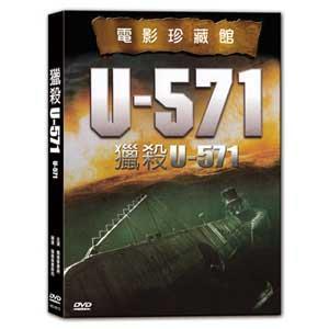獵殺U-571 DVD
