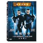 魔鬼命令 DVD