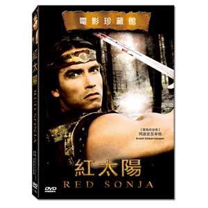 紅太陽 DVD