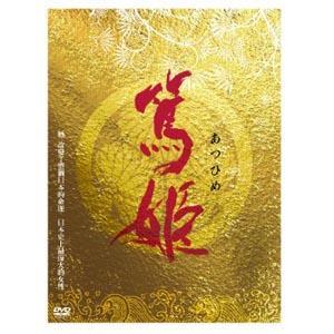 篤姬 DVD