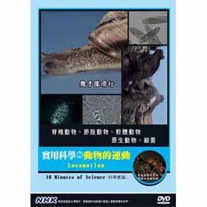 NHK 實用科學(2)動物的運動 DVD