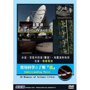 NHK 實用科學(3)了解『波』DVD