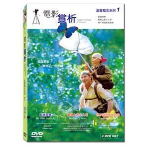 電影賞析-溫馨勵志系列1 (3 DVD SET)