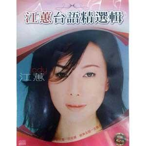江蕙台語精選輯 5CD