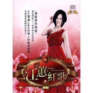 江蕙紅歌 5CD