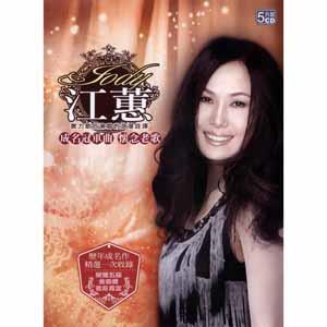 江蕙成名冠軍曲-懷念老歌5CD