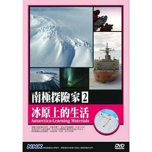 NHK 南極探險家(2)冰原上的生活 DVD