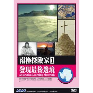 NHK 南極探險家(1)發現最後邊境 DVD