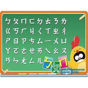 Christine寶貝學習牆貼/ㄅㄆㄇ學習/卡通牆貼(小) TDB002 可填色-公雞老師