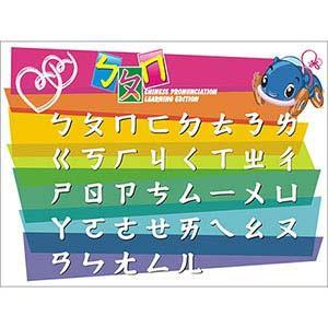 Christine寶貝學習牆貼/ㄅㄆㄇ學習/卡通牆貼(小) TDB003 可填色-繽紛彩虹