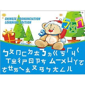 Christine寶貝學習牆貼/ㄅㄆㄇ學習/卡通牆貼(小) TDB004 可填色-聖誕小熊