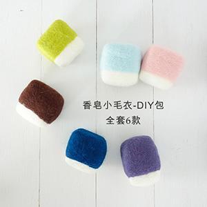 【皂衣服】小毛衣DIY包 - 水藍