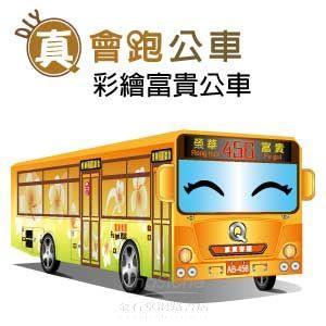 【Q可愛火車】DIY 真‧會跑-公車