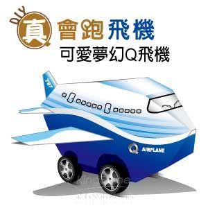 【Q可愛火車】DIY真.會跑-可愛夢幻飛機
