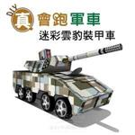 【Q可愛火車】DIY真.會跑-迷彩雲豹裝甲車