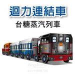 【Q可愛火車】DIY真.會跑-動力-台糖蒸汽列車組(4入)