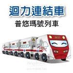 【Q可愛火車】DIY真.會跑-動力-普悠瑪號列車(4入)