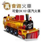 【Q可愛火車】DIY真.會跑-蒸汽老火車CK101