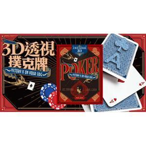賽先生科學工廠-3D透視撲克牌Awesome 3D Poker