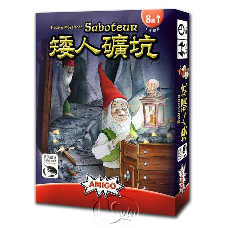 【新天鵝堡桌遊】矮人礦坑 Saboteur