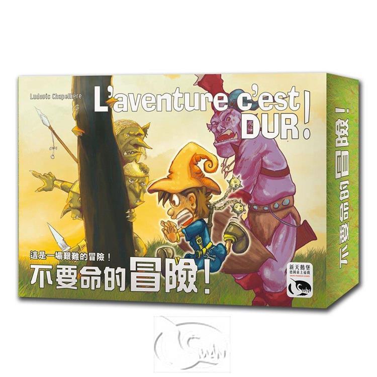 【新天鵝堡桌遊】不要命的冒險 L'Aventure C'est Dur