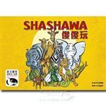 【新天鵝堡桌遊】傻傻玩 Shashawa