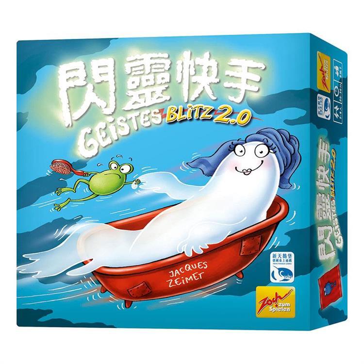 【新天鵝堡桌遊】閃靈快手2.0 Geistes Blitz 2.0