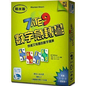 【新天鵝堡桌遊】數字急轉彎(防水版) 7 Ate 9 Waterproof