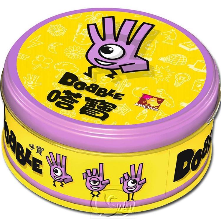 【新天鵝堡桌遊】嗒寶(就是你!)Dobble(Spot It)
