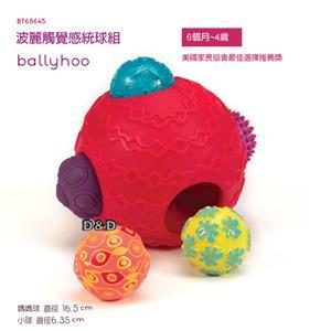 《B.toys》波麗觸覺感統球組