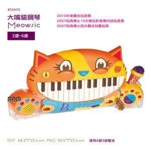 《 B.toys 》大嘴貓鋼琴