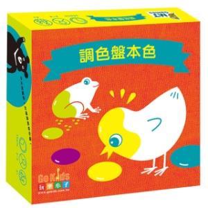 調色盤本色 桌上遊戲 Colora Go